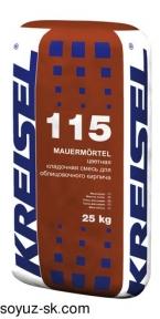 Mauermörtel 115 Цветная кладочная смесь для лицевой кладки.Kreisel.